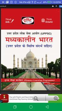 UPPSC Books screenshot 5