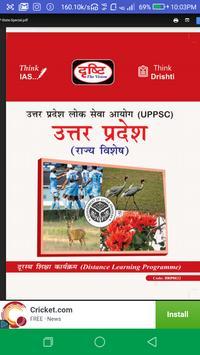 UPPSC Books screenshot 6