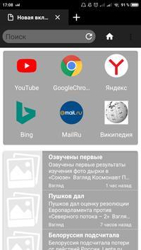 Ultra - лучший браузер poster