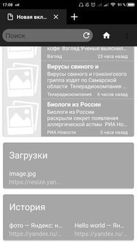 Ultra - лучший браузер screenshot 1