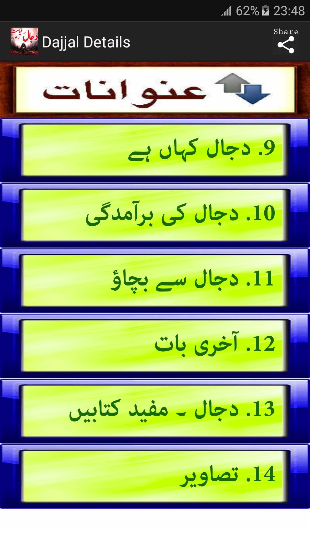 Dajjal Aur Qayamat Urdu for Android - APK Download