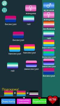 LGBT -Флаги Oбъединяются! скриншот 5