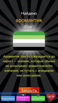 LGBT -Флаги Oбъединяются! скриншот 13