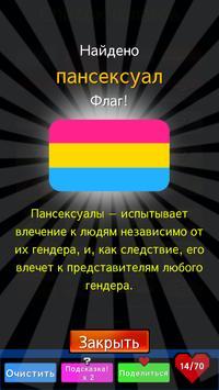 LGBT -Флаги Oбъединяются! скриншот 1