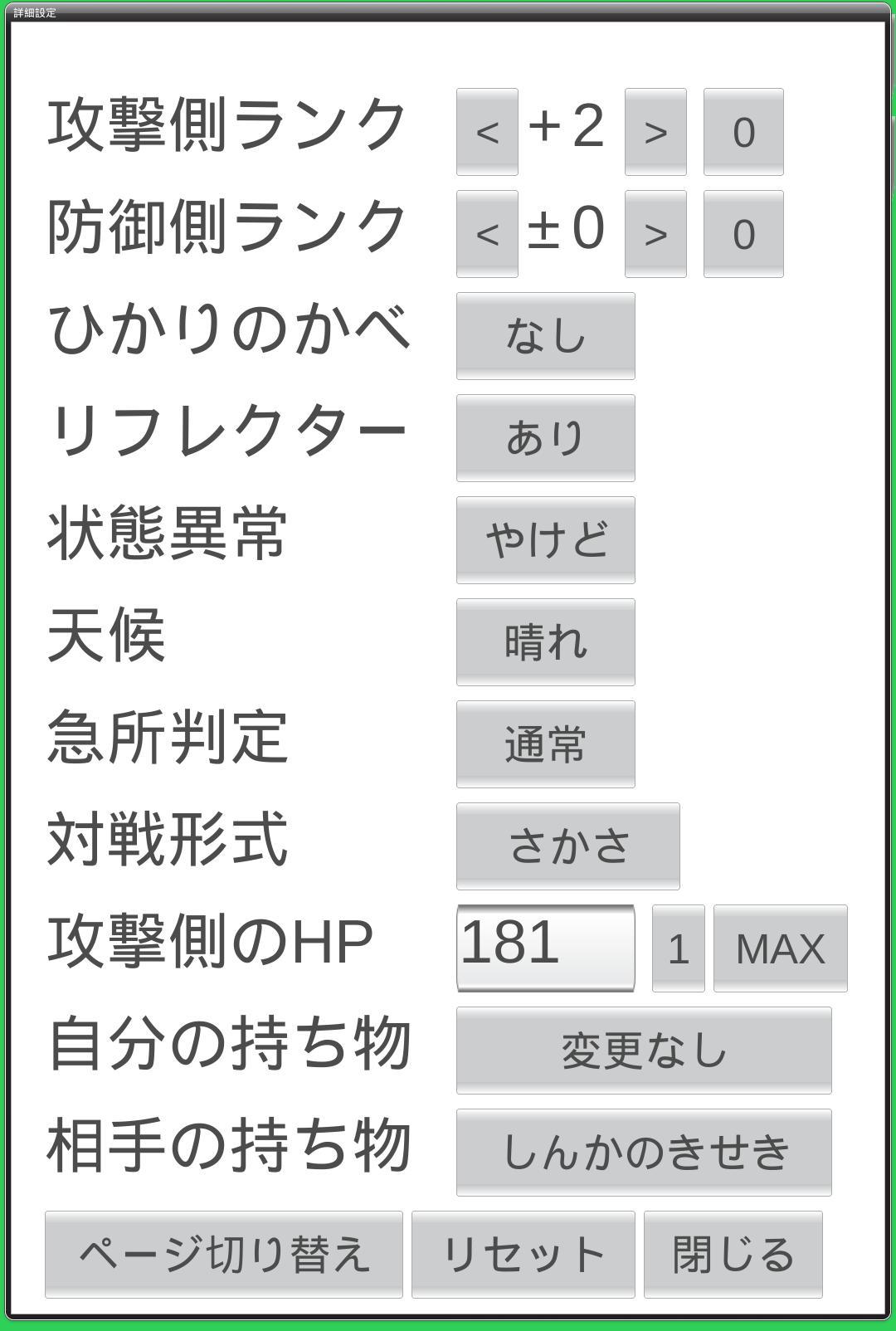 ダメージ ポケモン 剣 計算機 盾