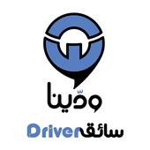 ودينا - سائق icon