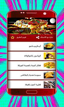 وصفات مغربية سهلة أطباق مغربية بدون انترنت poster