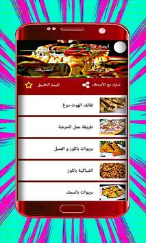 وصفات مغربية سهلة أطباق مغربية بدون انترنت screenshot 2