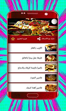 وصفات مغربية سهلة أطباق مغربية بدون انترنت screenshot 7