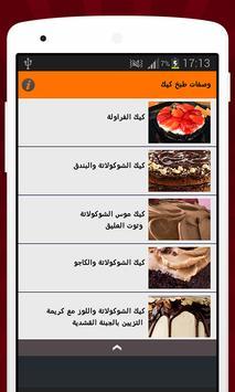 وصفات طبخ كيك screenshot 1