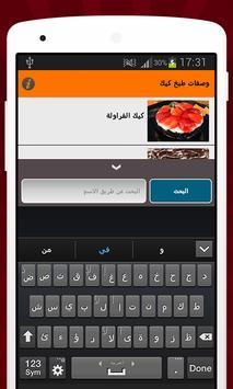 وصفات طبخ كيك screenshot 7