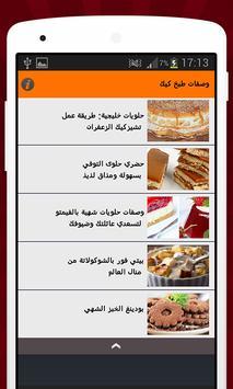 وصفات طبخ كيك screenshot 4