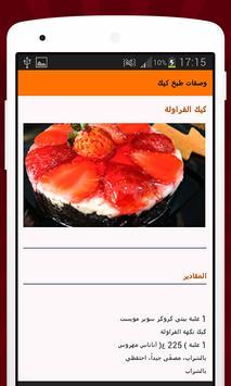 وصفات طبخ كيك screenshot 5