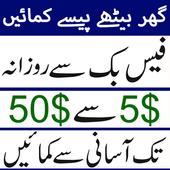 Online Money Earning In Pakistan icon