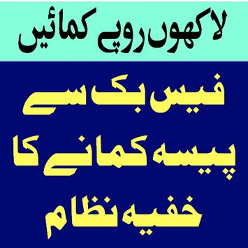 Online Money Earning In Pakistan poster