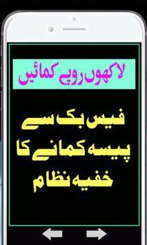 Online Money Earning In Pakistan screenshot 1