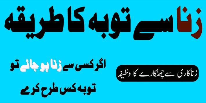 Ager Kisi Say Zina Ho jaye To kia kary poster
