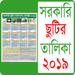 সরকারি ছুটির ক্যালেন্ডার ২০১৯ – govt calendar 2019