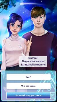 Игры про любовь - Романтические игры скриншот 4