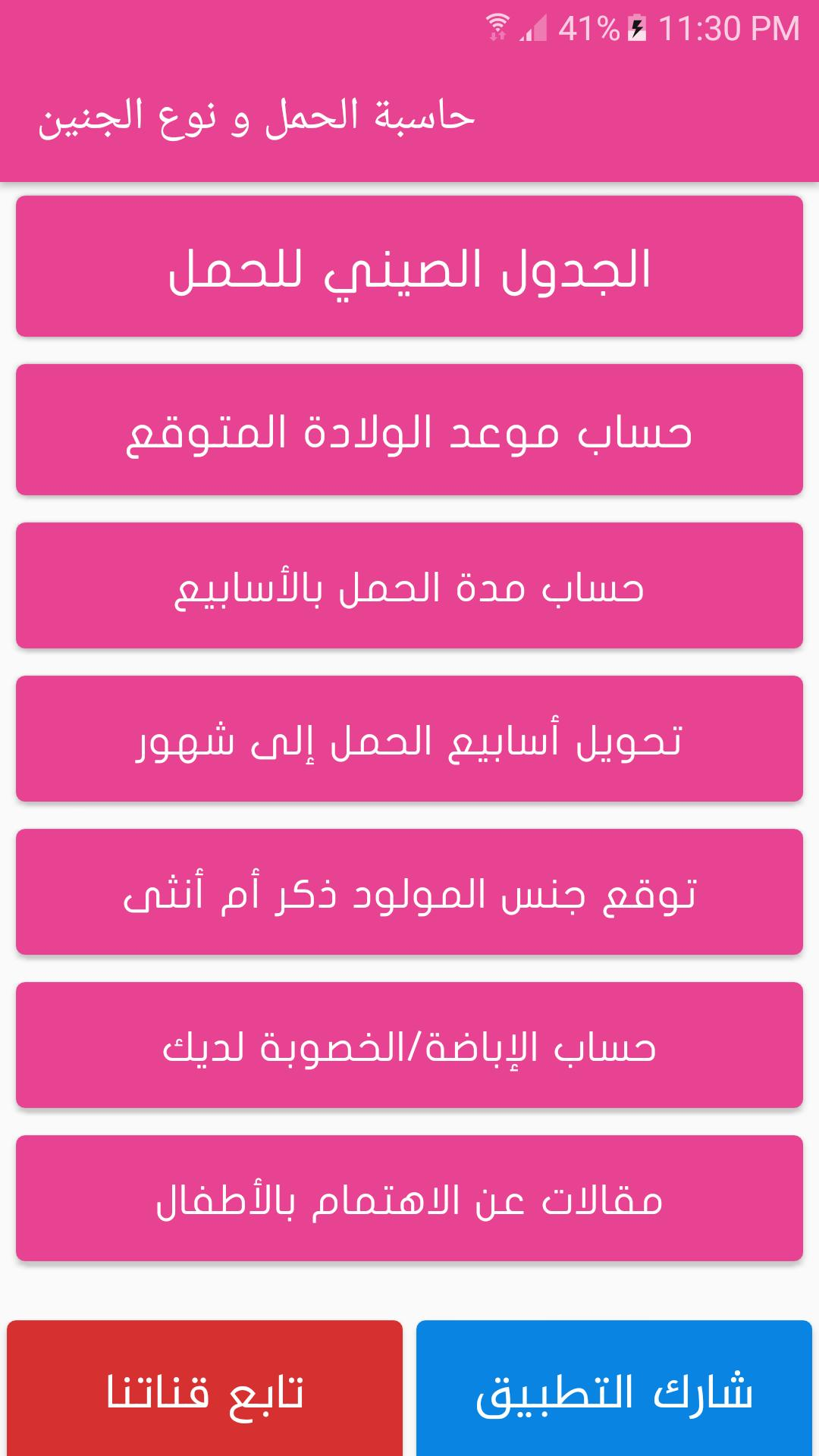 حاسبة الحمل و تحديد نوع الجنين For Android Apk Download