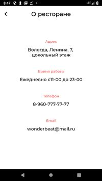 Wonderbeat. Wow-cafe screenshot 6