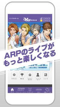 『ふれフレ』~AR performers ライブアプリ ~ screenshot 4