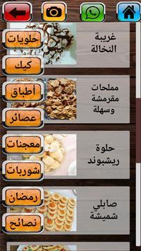 شهيوات داري capture d'écran 3