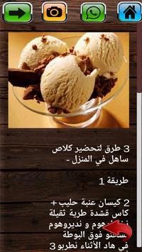 شهيوات داري capture d'écran 6