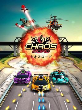 CHAOS ROAD - カオスロード スクリーンショット 16