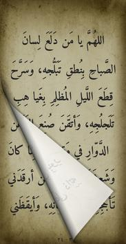 مفاتيح الجنان Ekran Görüntüsü 1