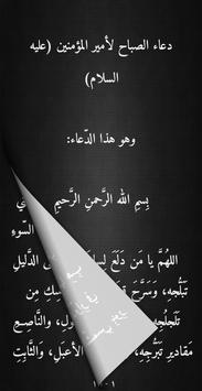مفاتيح الجنان Ekran Görüntüsü 3