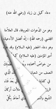 مفاتيح الجنان Ekran Görüntüsü 4