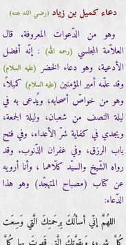 مفاتيح الجنان Ekran Görüntüsü 6