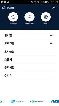 KSES 주관행사 앱 screenshot 3