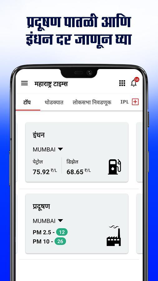 Marathi News Maharashtra Times for Android - APK Download