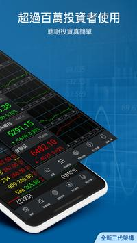 三竹股市-免費行動股市即時報價、全台百萬用戶使用