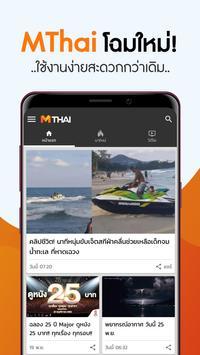 MThai poster