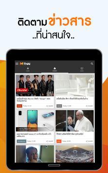 MThai screenshot 13