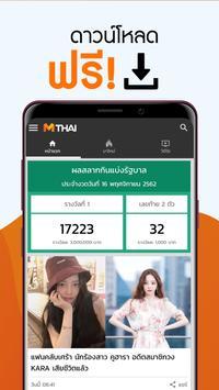 MThai screenshot 5
