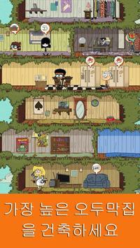 라우드 하우스: 끝내주는 오두막집 스크린샷 1