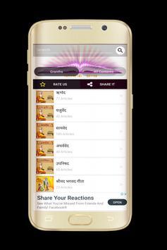 Dharmik Granths screenshot 2