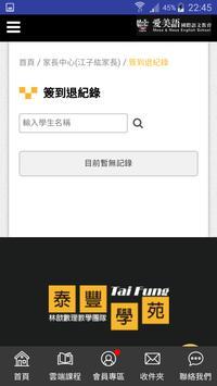 泰豐學苑-與你一同關心孩子 screenshot 3