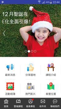 泰豐學苑-與你一同關心孩子 poster