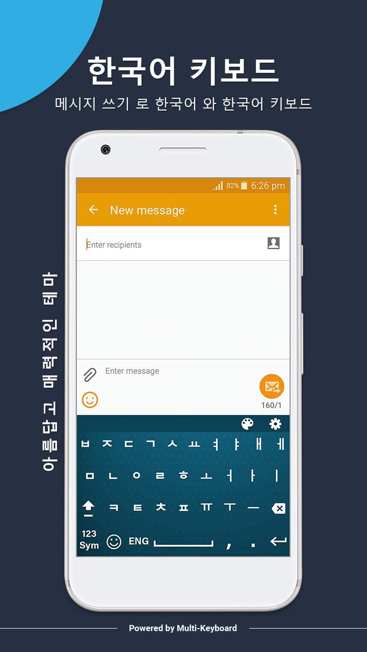Android용 한국어 키보드 : 한국어 키패드 - APK 다운로드