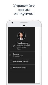 Driverapp скриншот 1