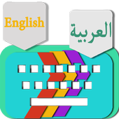 Best Arabic to English keyboard icon