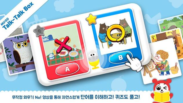 뮤고박스 MU:GO BOX screenshot 5