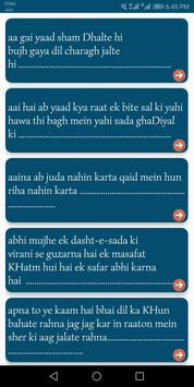 Muneer Niyazi screenshot 1