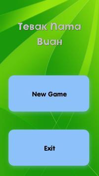 Tebak Nama Buah screenshot 1