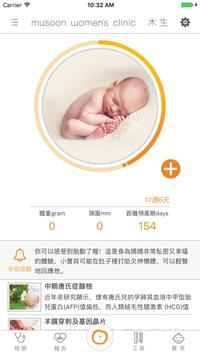 木生婦產科診所 poster